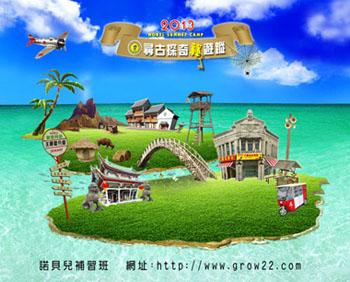 2013暑假夏令營-102暑假夏令營-台中諾貝兒補習班
